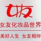 新建县女友化妆品店