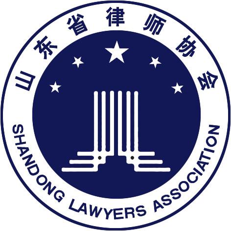 山东省律师协会