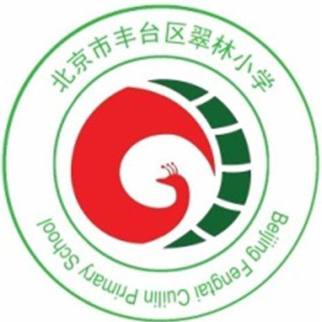 北京市丰台区翠林小学
