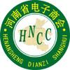 河南省电子商会