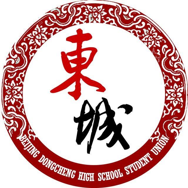 北京市东城高中学生联盟