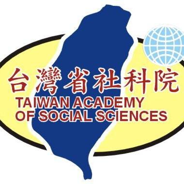 台湾省社科院