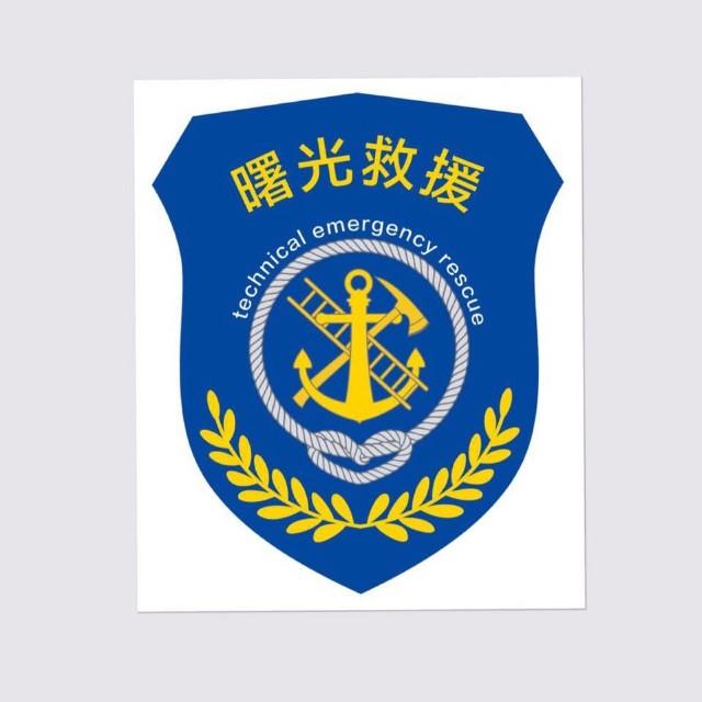 福建省曙光救援中心