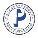 河北工业大学大学生实践服务中心