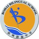 滨州渤海中学