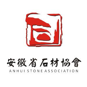 安徽省石材协会