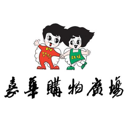 济南嘉华购物广场集团
