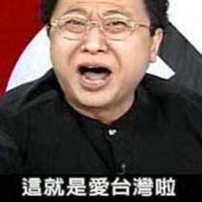 台湾消息短评