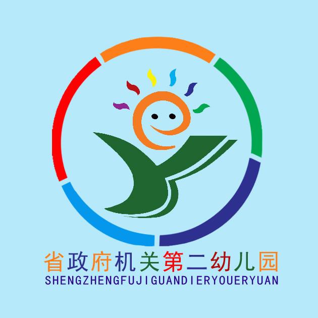 黑龙江省省直机关省政府第二幼儿园