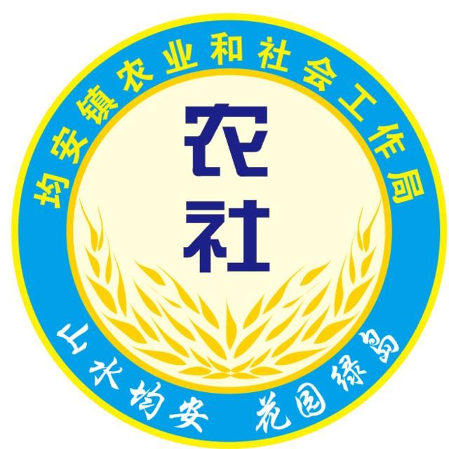 均安镇农社局