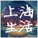 上海生活圈