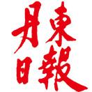 丹东日报微新闻