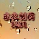 东农制药1201