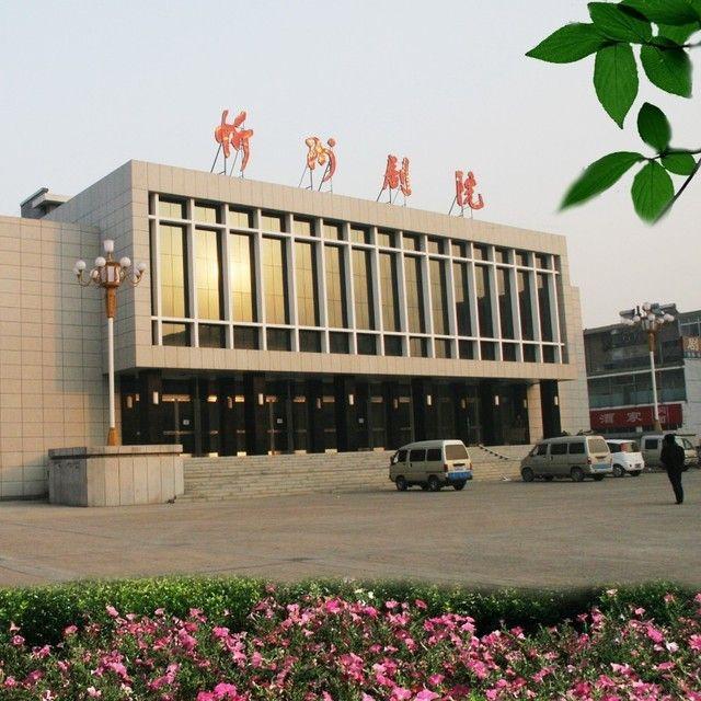 山西省忻州市剧院