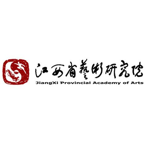 江西省艺术研究院