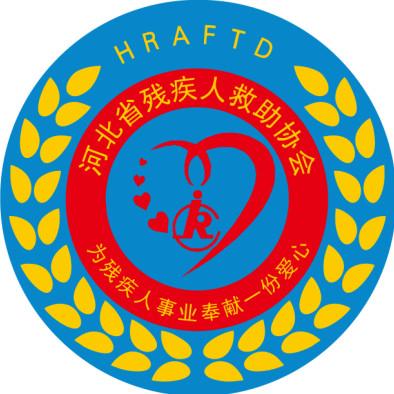 河北省残疾人救助协会