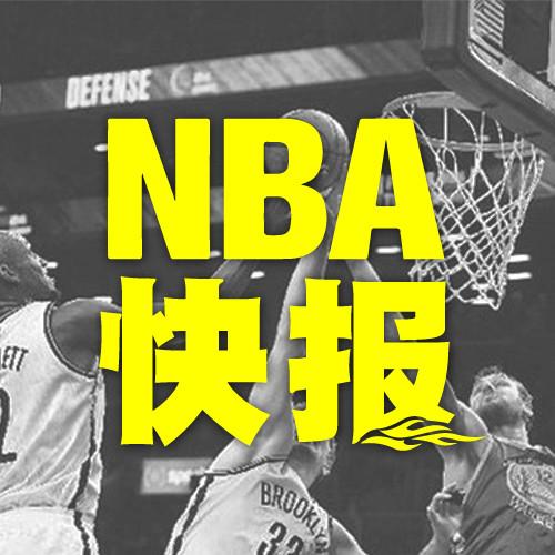 NBA快报