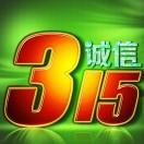 315申诉平台