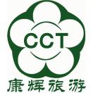 西安康辉国际旅行社