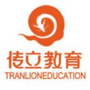 福州传立教育