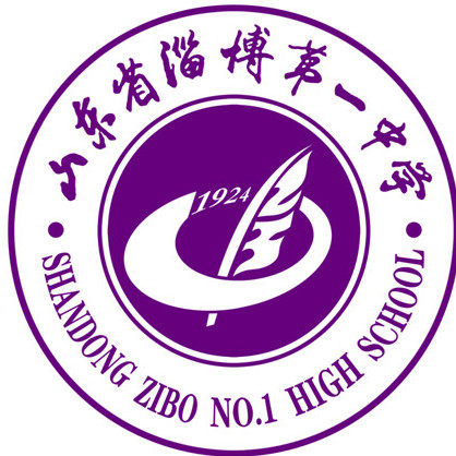 山东省淄博第一中学