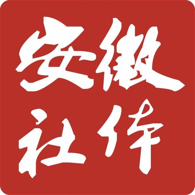安徽省社会体育指导中心