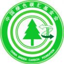 中国绿色碳汇基金会