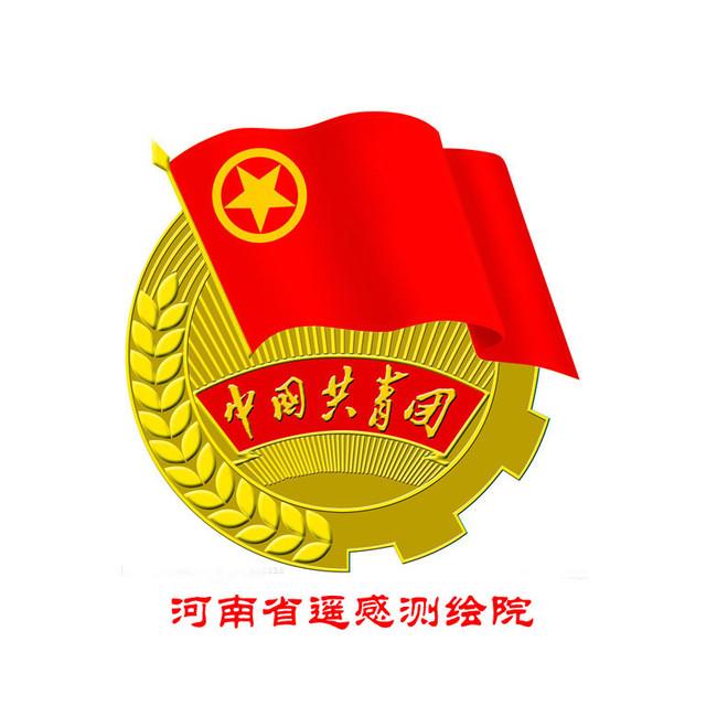 河南省遥感测绘院团委