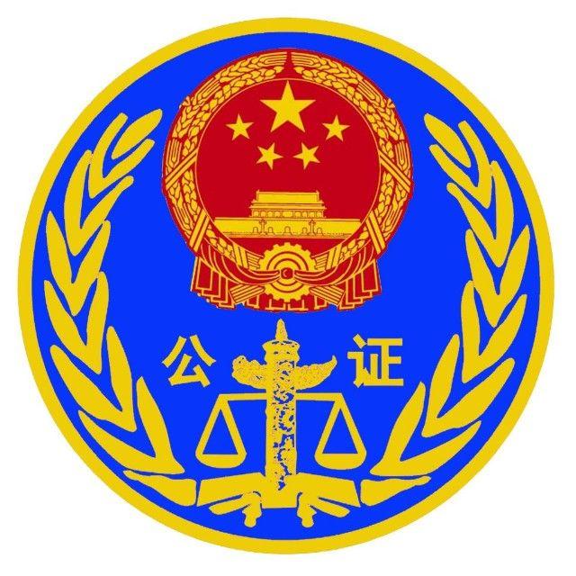 山东省肥城市公证处