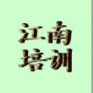 江南培训上饶