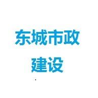 许昌市东城市政建设有头像图片