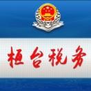 桓台县地方税务局