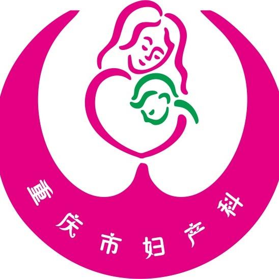 重庆市妇产科