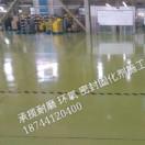 承揽耐磨环氧密封固化剂地坪施工工程