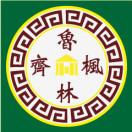 山东枫林红木家具有限公司