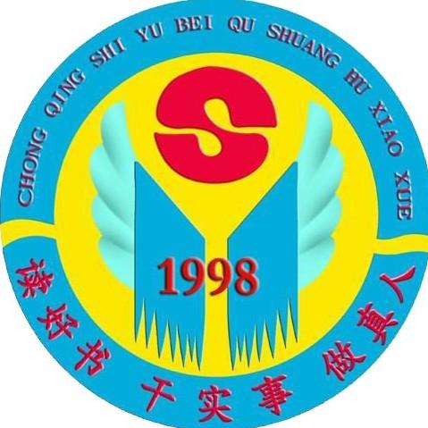 重庆市渝北区双湖小学