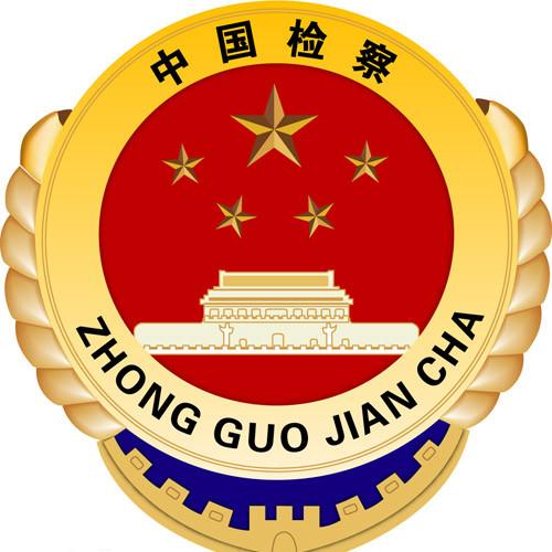 黑龙江省十八站林区人民检察院