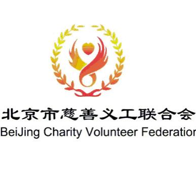 北京慈善义工