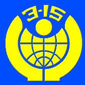 天津市津南区消费者协会
