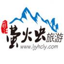 丽江萤火虫旅游