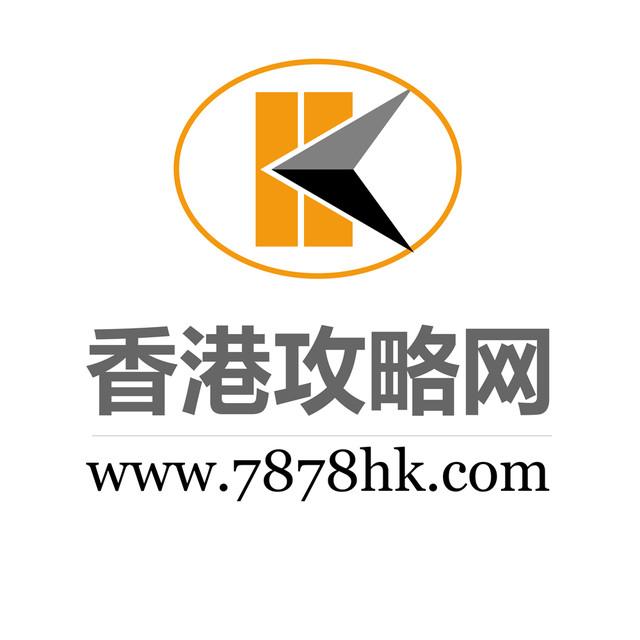 HK香港折扣