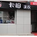 汉台区南团结街卡柏洗衣店
