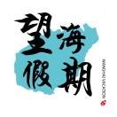 望海假期徐州运营中心