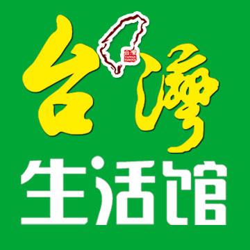 台湾生活馆