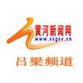 黄河新闻网吕梁频道