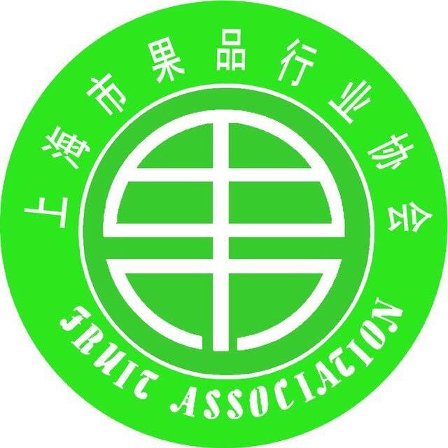 上海市进口果品会员