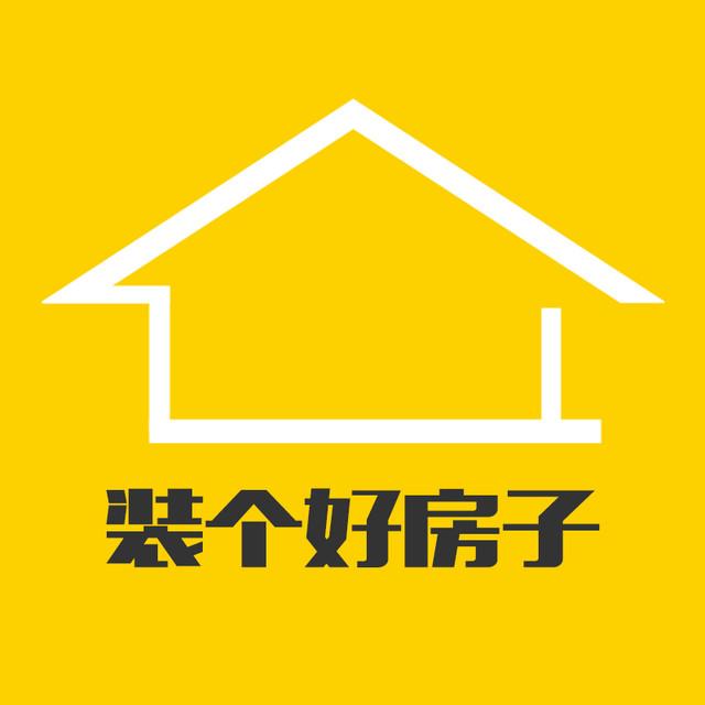装个好房子