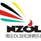 南庄OL羽毛球俱乐部