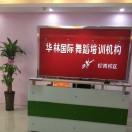 华林国际舞蹈培训机构