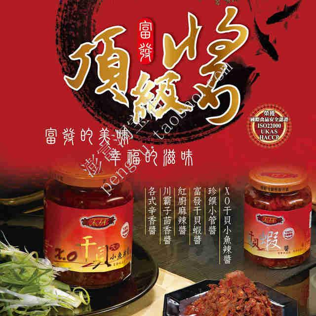台湾澎湖顶级酱料